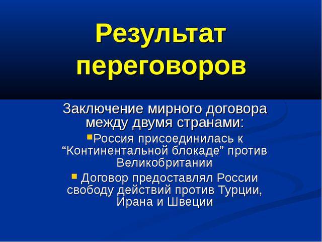 Результат переговоров Заключение мирного договора между двумя странами: Росси...