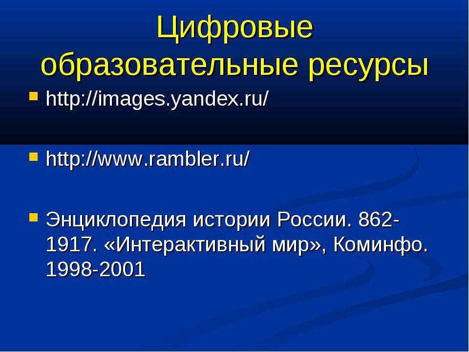 Цифровые образовательные ресурсы http://images.yandex.ru/ http://www.rambler....