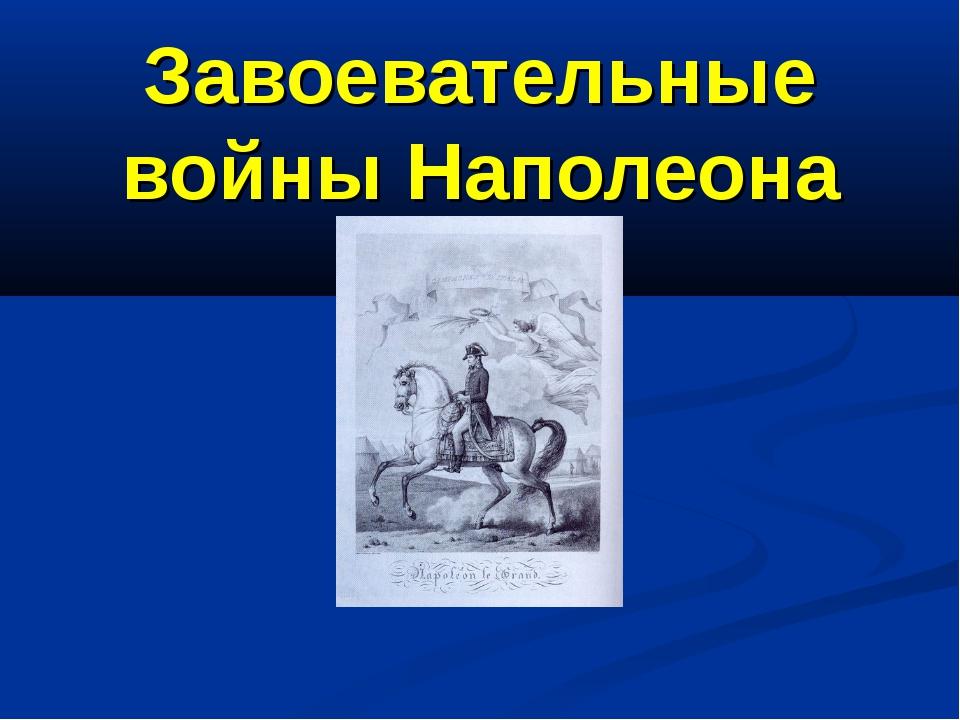 Завоевательные войны Наполеона