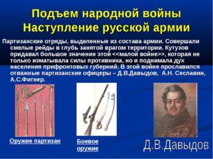 Подъем народной войны Наступление русской армии Партизанские отряды, выделенн