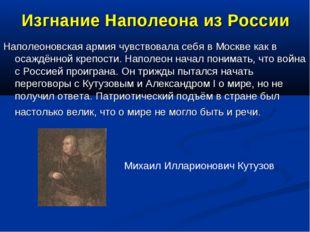 Изгнание Наполеона из России Наполеоновская армия чувствовала себя в Москве к