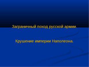 Заграничный поход русской армии. Крушение империи Наполеона.