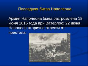 Последняя битва Наполеона Армия Наполеона была разгромлена 18 июня 1815 год