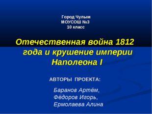 Город Чулым МОУСОШ №3 10 класс Отечественная война 1812 года и крушение импер