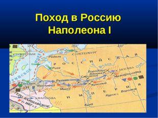 Поход в Россию Наполеона I