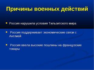 Причины военных действий Россия нарушила условия Тильзитского мира Россия под