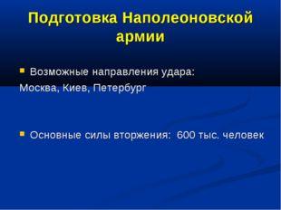 Подготовка Наполеоновской армии Возможные направления удара: Москва, Киев, Пе