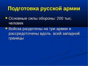 Подготовка русской армии Основные силы обороны: 200 тыс. человек Войска разде