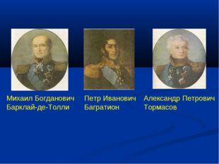 Михаил Богданович Барклай-де-Толли Петр Иванович Багратион Александр Петрович