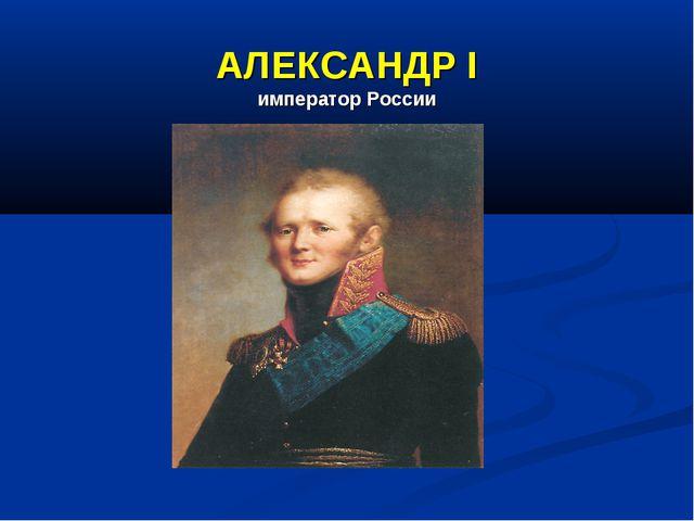 АЛЕКСАНДР I император России