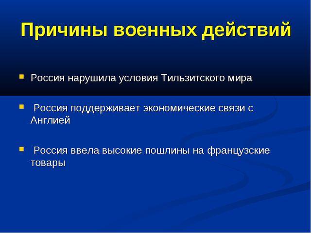 Причины военных действий Россия нарушила условия Тильзитского мира Россия под...