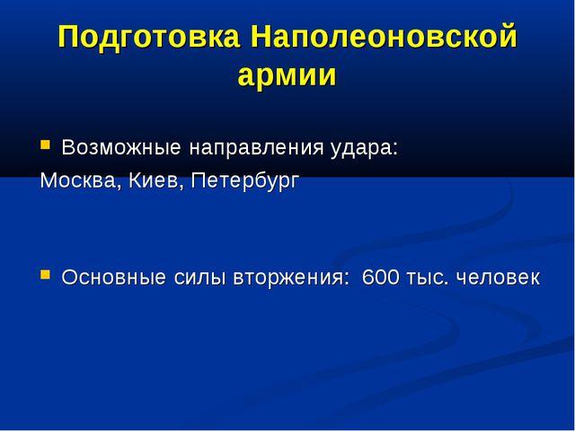 Подготовка Наполеоновской армии Возможные направления удара: Москва, Киев, Пе...