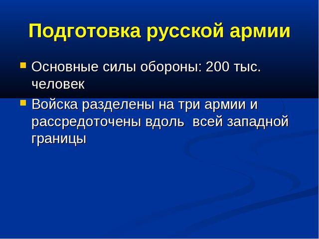 Подготовка русской армии Основные силы обороны: 200 тыс. человек Войска разде...