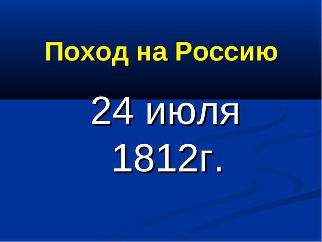 Поход на Россию 24 июля 1812г.