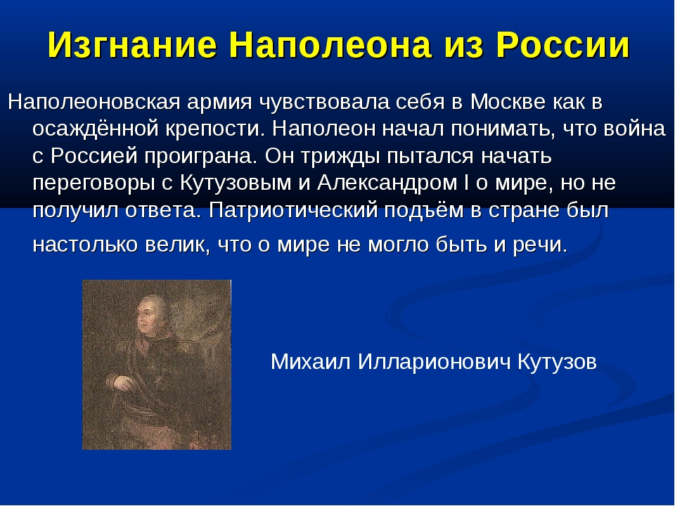 Изгнание Наполеона из России Наполеоновская армия чувствовала себя в Москве к...