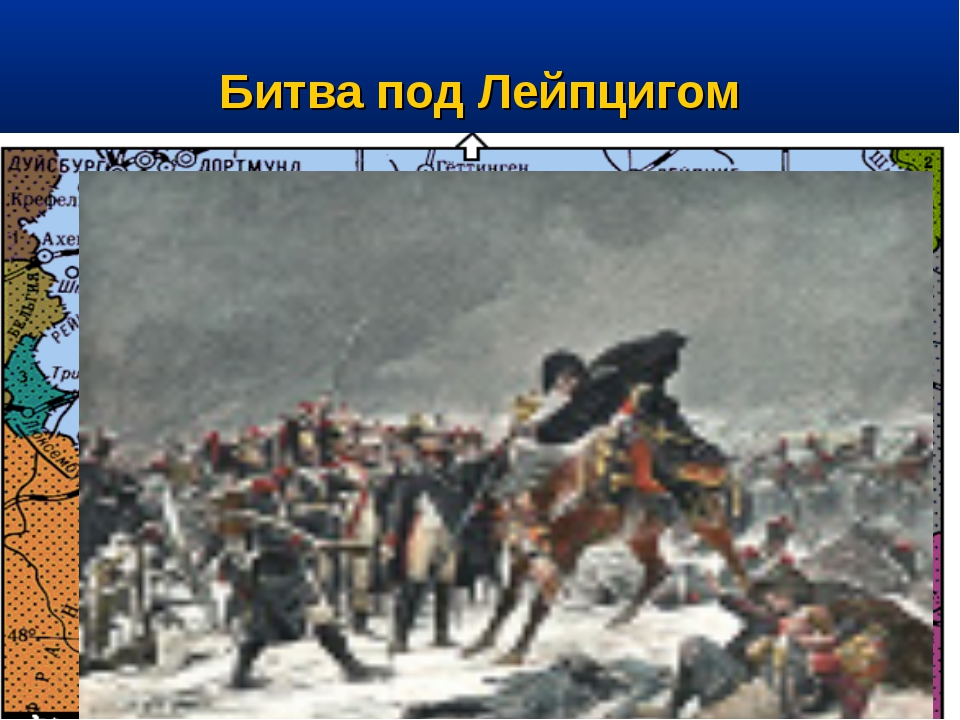 Битва под Лейпцигом Карта