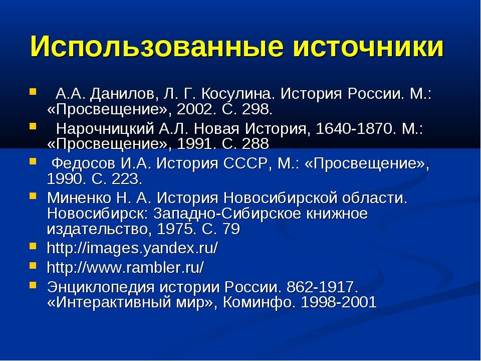 Использованные источники А.А. Данилов, Л. Г. Косулина. История России. М.: «П...