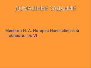 ДОМАШНЕЕ ЗАДАНИЕ Миненко Н. А. История Новосибирской области, Гл. VI