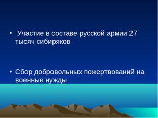 Участие в составе русской армии 27 тысяч сибиряков Сбор добровольных пожертв
