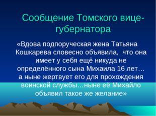 Сообщение Томского вице- губернатора «Вдова подпоруческая жена Татьяна Кошкар