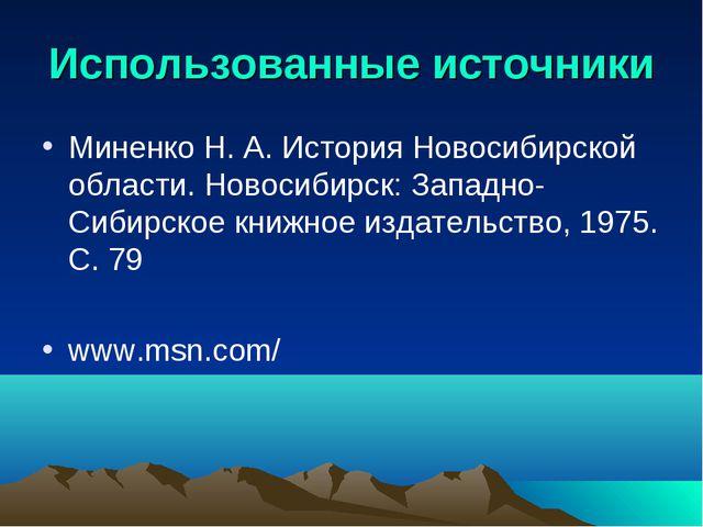 Использованные источники Миненко Н. А. История Новосибирской области. Новосиб...