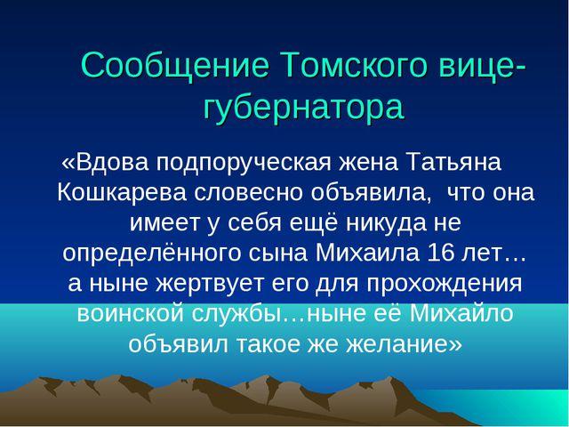Сообщение Томского вице- губернатора «Вдова подпоруческая жена Татьяна Кошкар...