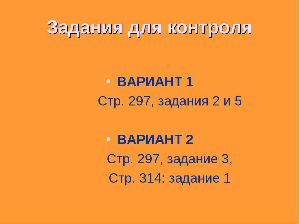 Задания для контроля ВАРИАНТ 1 Стр. 297, задания 2 и 5 ВАРИАНТ 2 Стр. 297, за...