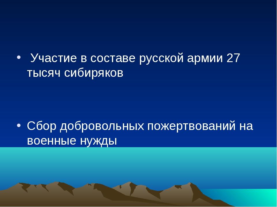 Участие в составе русской армии 27 тысяч сибиряков Сбор добровольных пожертв...