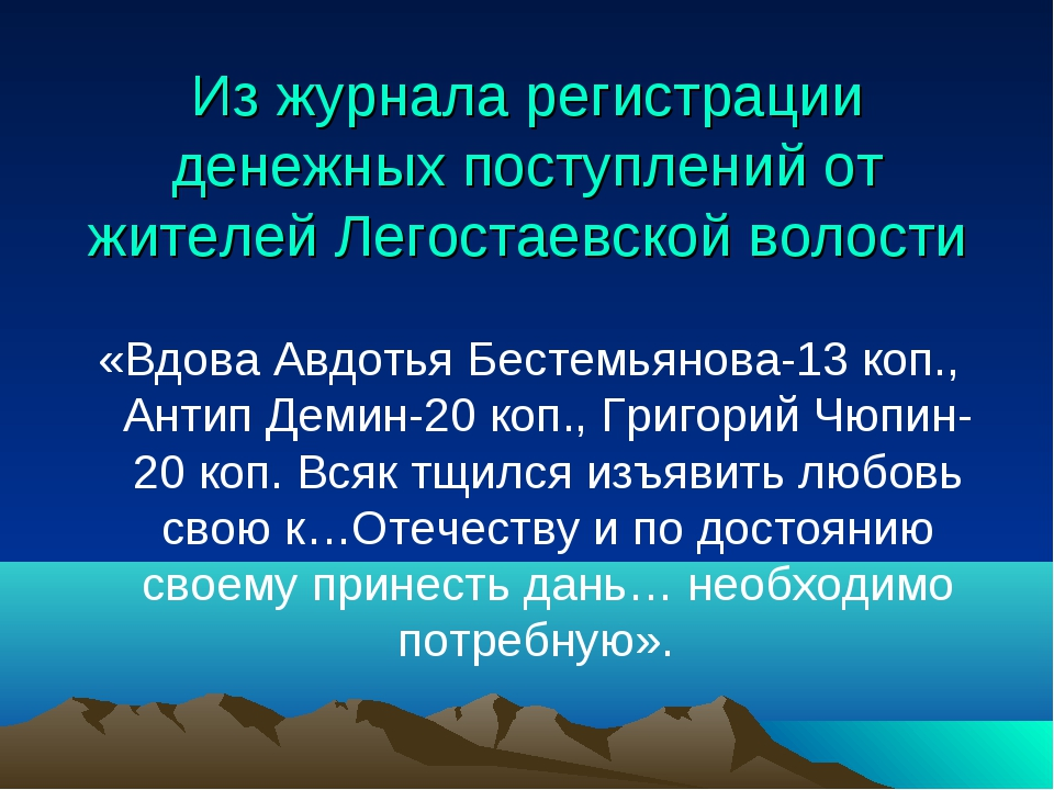 Из журнала регистрации денежных поступлений от жителей Легостаевской волости...