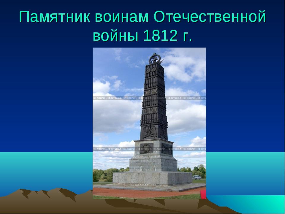 Памятник воинам Отечественной войны 1812 г.