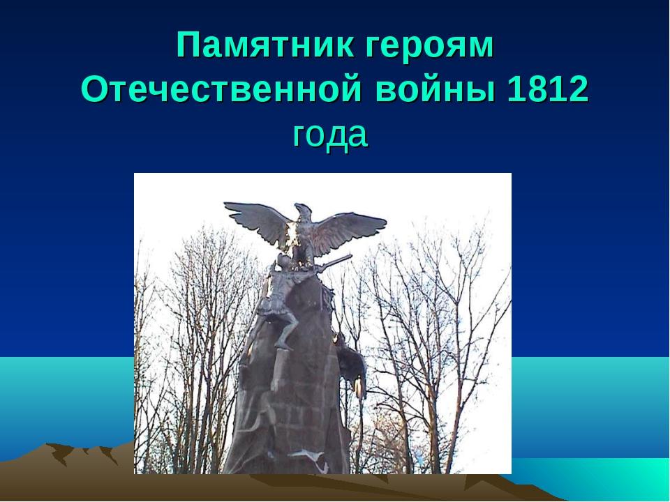 Памятник героям Отечественной войны 1812 года