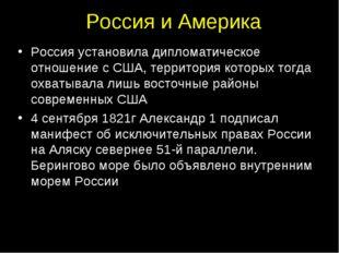 Россия и Америка Россия установила дипломатическое отношение с США, территори
