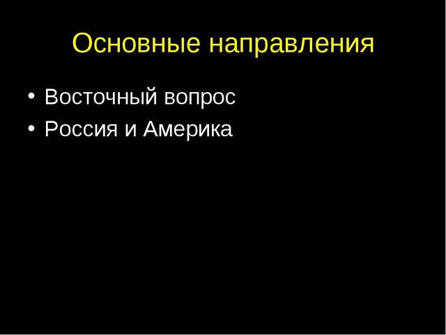 Основные направления Восточный вопрос Россия и Америка