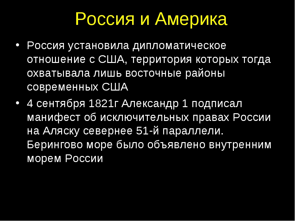 Россия и Америка Россия установила дипломатическое отношение с США, территори...