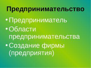 Предпринимательство Предприниматель Области предпринимательства Создание фирм