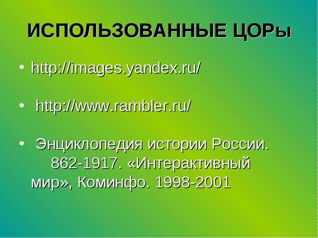 ИСПОЛЬЗОВАННЫЕ ЦОРы http://images.yandex.ru/ http://www.rambler.ru/ Энциклопе...