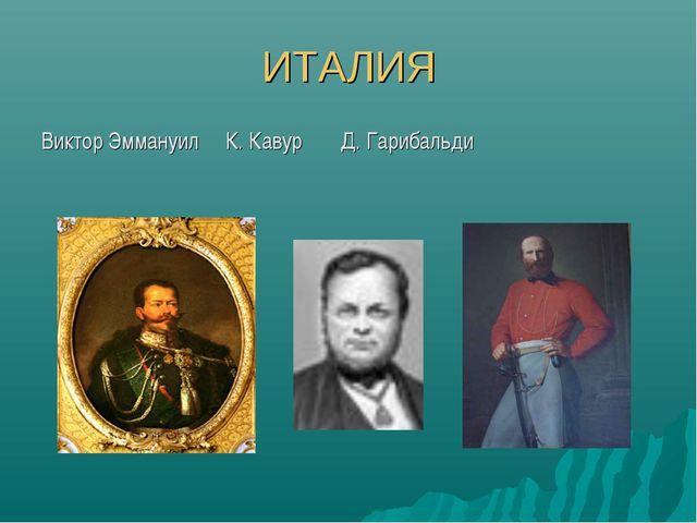 ИТАЛИЯ Виктор Эммануил К. Кавур Д. Гарибальди