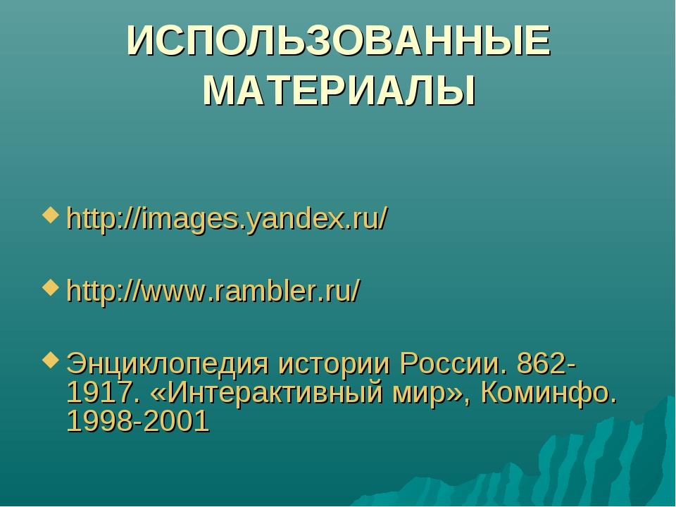 ИСПОЛЬЗОВАННЫЕ МАТЕРИАЛЫ http://images.yandex.ru/ http://www.rambler.ru/ Энци...