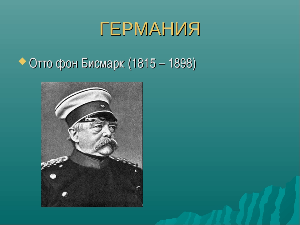 ГЕРМАНИЯ Отто фон Бисмарк (1815 – 1898)
