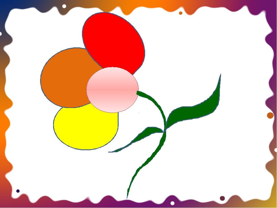 картинки в красном цветик семицветик крупный самый