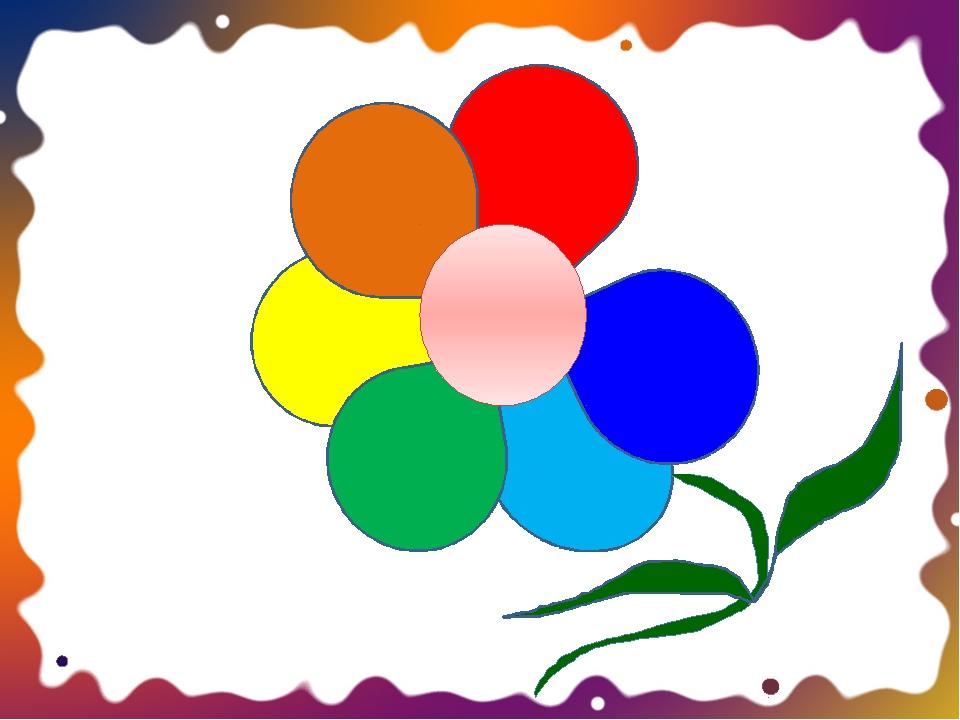 Открытка, открытка цветик семицветик