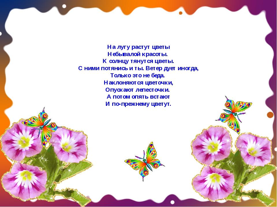 На лугу растут цветы Небывалой красоты. К солнцу тянутся цветы. С ними потян...