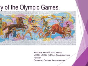 History of the Olympic Games. Учитель английского языка МБОУ «СОШ №25» г.Влад