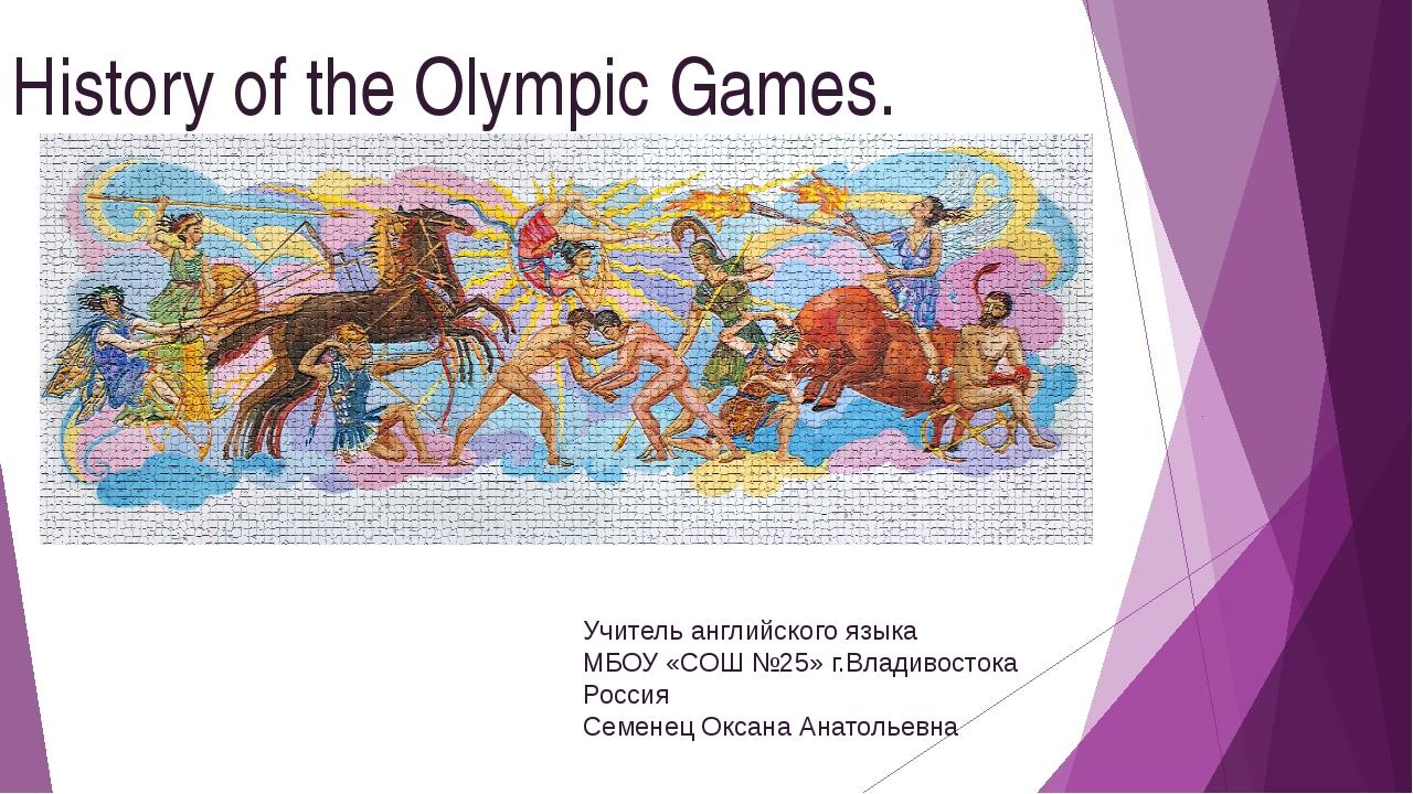 History of the Olympic Games. Учитель английского языка МБОУ «СОШ №25» г.Влад...