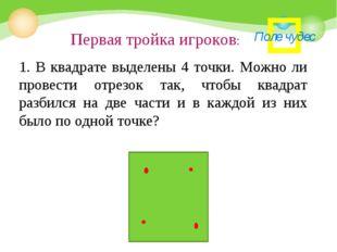 1. В квадрате выделены 4 точки. Можно ли провести отрезок так, чтобы квадрат
