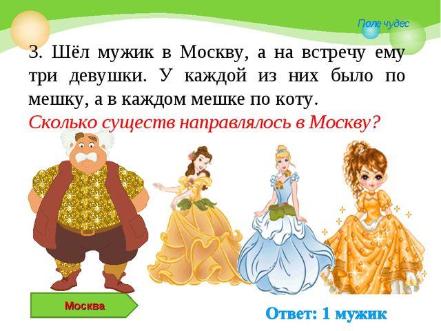 3. Шёл мужик в Москву, а на встречу ему три девушки. У каждой из них было по...