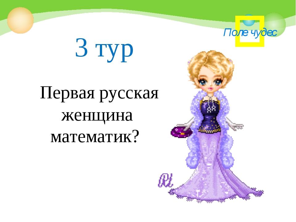 Поле чудес Первая русская женщина математик? 3 тур