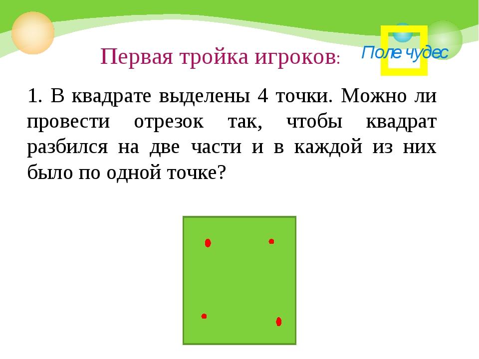1. В квадрате выделены 4 точки. Можно ли провести отрезок так, чтобы квадрат...