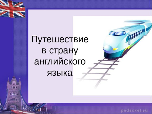 Путешествие в страну английского языка