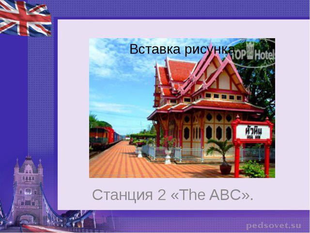 Станция 2 «The ABC».